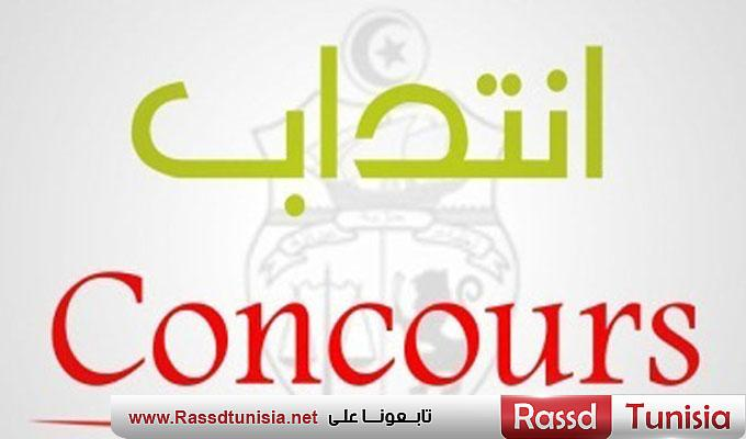 recrutement 1 - Rassd Tunisia