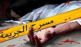 جريمة بشعة في زغوان : يذبح جاره أمام الجميع وابنة الضحية تجتاز غدا امتحان البكالوريا (التفاصيل)