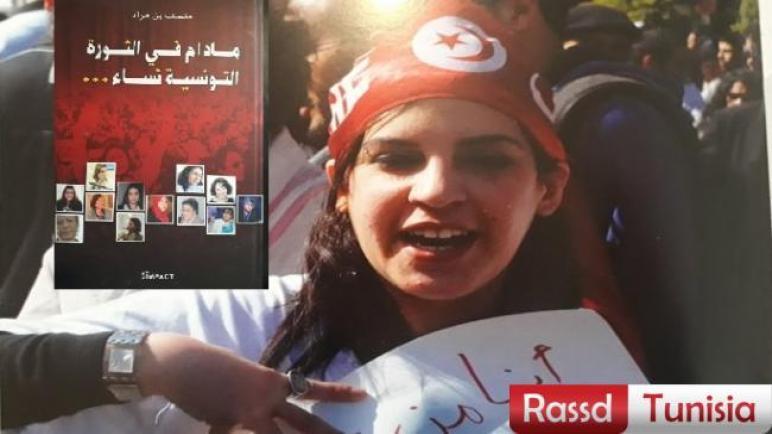 """في كتاب """"ما دام في الثورة التونسية نساء"""": هذا ما أرّخته الفقيدة لينا بن مهني عن يوم 14 جانفي وعن شهيد الرقاب ووالدها وأمها وجدتها"""