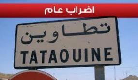 سيكون مفتوحا : اضراب عام غدا في تطاوين وتلويح بخطوات تصعيدية