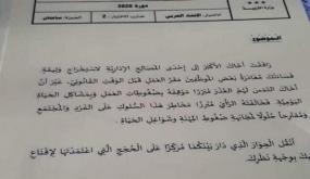 إتحاد الشغل يدعو وزارة التربية لفتح تحقيق حول موضوع إمتحان إنشاء