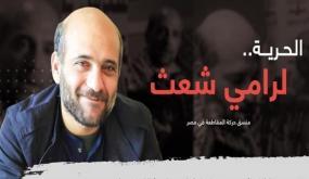 """بعد مرور عام على حبسه: فنانون وشخصيات عامة ينضمون إلى حملة """"الحرية لرامي شعث"""""""