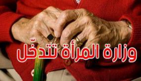 بعد استغاثة مسنة بمركز رعاية المسنين بقمرت: وزارة المرأة تقرّر ما يلي