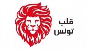 قلب تونس يقرر مقاطعة التصويت على اللوائح المعروضة في البرلمان