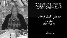 وزارة الشؤون الثقافية تنعى الفيلسوف التونسي مصطفى كمال فرحات