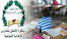مناظرة السيزيام: التعليم الخاص يتفوق على التعليم العمومي… بالأرقام