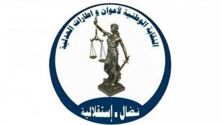 نقابة أعوان وإطارات العدلية تردّ على تصريحات رئيس الجمهورية بخصوص اختفاء ملفّ قضية حادث السيارة الإدارية