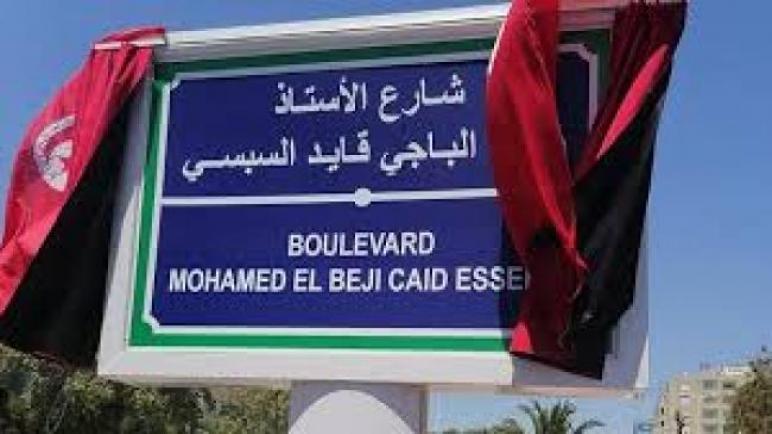 تدشين شارع بالعاصمة باسم الرئيس الراحل الباجي قائد السبسي