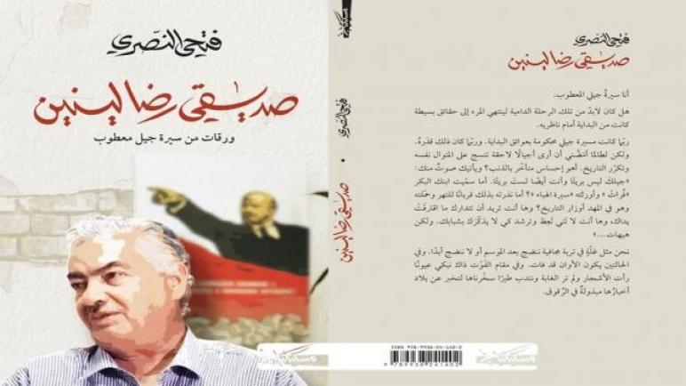 """توقيع الكتاب الجديد للشاعر والأكاديمي التونسيّ فتحي النصري """"صديقي رضا لينين: ورقات من سيرةِ جيلٍ معطوب"""""""