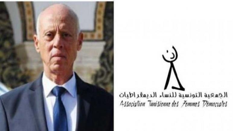 الجمعية التونسية للنساء الديمقراطيات توجّه هذه الرسالة الى قيس سعيد