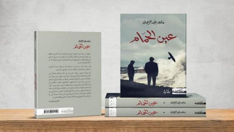 """توقيع رواية """"عين الحمام"""" للكاتب والإعلامي ماهر عبد الرحمان"""