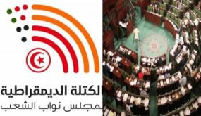 الكتلة الديمقراطية تعلن رفضها لحكومة الكفاءات