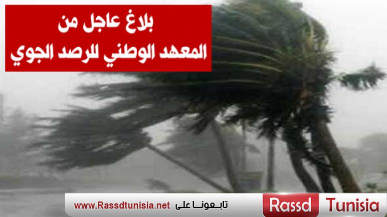 بلاغ الرصد الجوي / الطقس غدا : نزول أمطار غزيرة مع تساقط البرد وظهور الصواعق بهذه الجهات