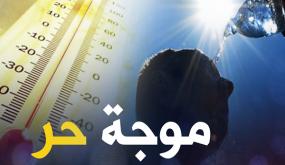 بلاغ الرصد الجوي : ارتفاع ملحوظ في درجات الحرارة غدا السبت لتتجاوز 41 درجة (التفاصيل)