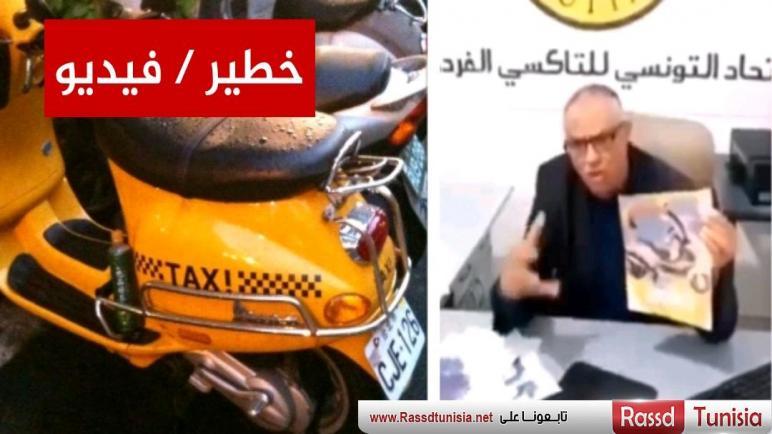 """خطير : رئيس نقابة التاكسيات يهدد بالعنف و بإراقة الدماء إن تم استعمال """" تاكسي سكوتير"""" في تونس (فيديو)"""
