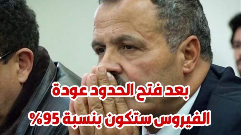 وزير الصحة : بعد فتح الحدود التونسية أمام الوافدين من الخارج يحتمل عودة الفيروس بنسبة 95%