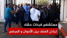 مستشفى فرحات حشاد بسوسة : تبادل للعنف بين المرضى و الأعوان