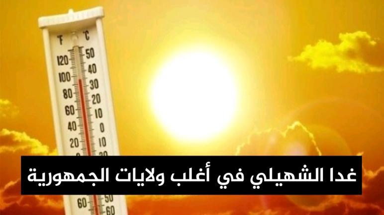 بلاغ الرصد الجوي : غدا الشهيلي في أغلب ولايات الجمهورية مع إرتفاع كبير في درجات الحرارة (التفاصيل)
