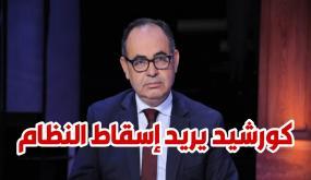 مبروك كورشيد : على التونسيين النزول للشارع لإسقاط النظام الحالي