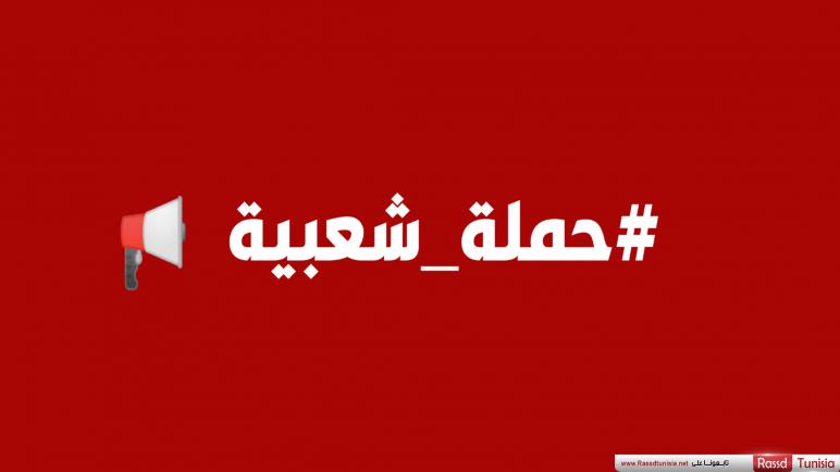 حملة شعبية لوضع 1200 تونسي سيتم إجلاؤهم غدا من إيطاليا و فرنسا و تركيا في حجر صحي بالفنادق و الإقامات الخاصة