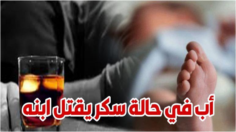 المنستير : أب في حالة سكر يقتل ابنه ذو الثلاث أشهر دهسا