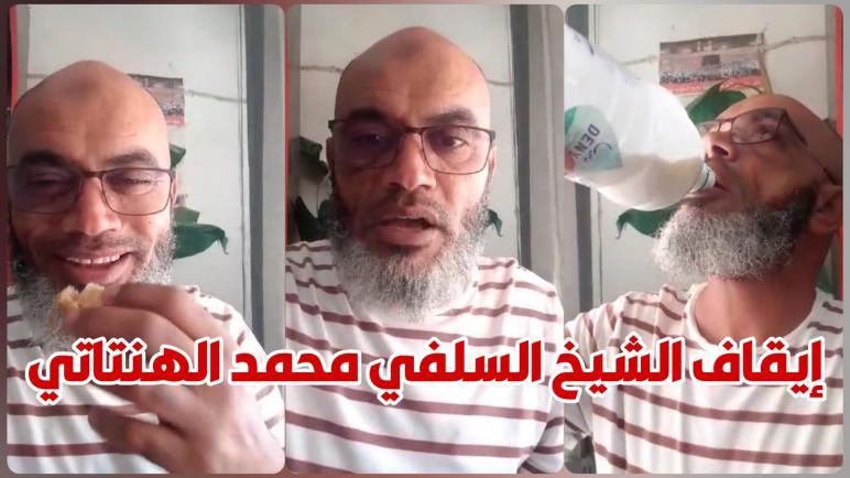 عاجل : إيقاف الشيخ السلفي محمد الهنتاتي منذ قليل