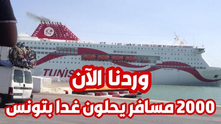 قادمة من مرسيليا : باخرة تانيت تصل غدا إلى تونس وعلى متنها أكثر من 2000 مسافر