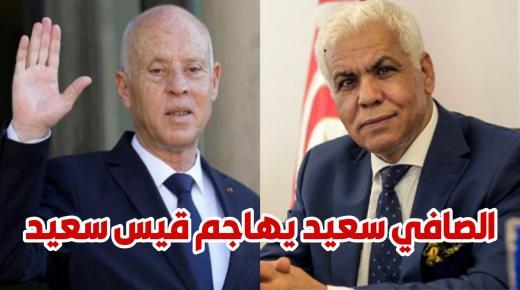 الصافي سعيد : قيس سعيد بدأ يخسر محبة الشعب التونسي وهو يتحدث بمنطق الميليشيات