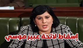 عاجل : مجلس النواب يرفض لائحة الدستوري الحر تصنيف الإخوان المسلمين جماعة إرهابية