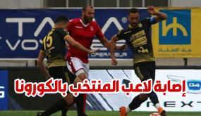 وردنا الآن : إصابة لاعب المنتخب التونسي بفيروس كورونا في السعودية