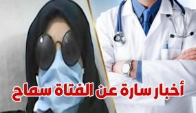طبيبها المباشر يكشف حصريا : أخبار سارة عن الفتاة المغتصبة سماح و حالتها الصحية