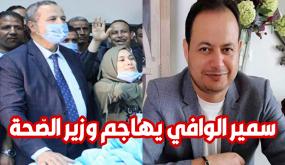 """سمير الوافي يهاجم وزير الصّحة على خلفية حضوره البارحة في منزل الرضيع المختطف """"بماذا تحتفي؟"""""""