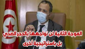 وزير الصحة : الموجة المحتملة للكورونا في الخريف لن نواجهها بالحجر الصحي بل باستراتيجية أخرى