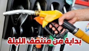 بداية من منتصف الليلة : التخفيض في أسعار المحروقات في تونس للمرة الرابعة على التوالي