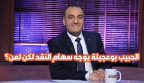 بوعجيلة: القول اش دخلنا في عركة عبير والنهضة هو تبرئة لحزب د.ح من تهمة انه عنوان الثورة المضادة