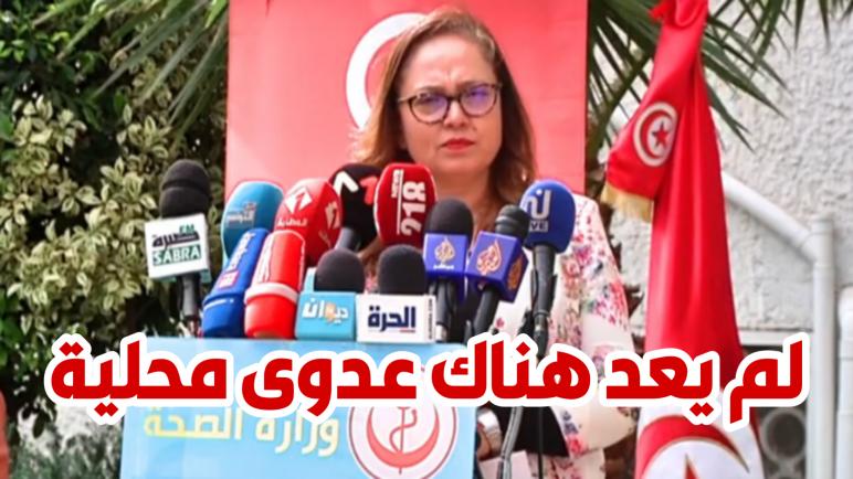 نصاف بن علية تطمئن التونسيين : لم يعد هناك عدوى محلية في تونس بكوفيد 19