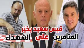 سمير بن عمر: من المقرف ان تمنح الجنسية التونسية إلى المتآمرين على الثورة التونسية و تحرم منها زوجة الشهيد محمد الزواري