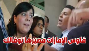 صحبي سمارة لعبير موسي: كسر راسك نتي و محمد دحلان ، وفلوس الإمارات مصيرها توفا (فيديو)