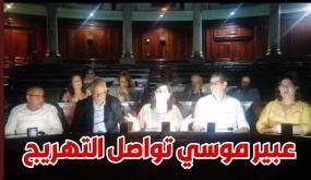 مرة أخرى : عبير موسي تدخل في إعتصام مفتوح بمجلس النواب وتدعو الى سحب الثقة من الغنوشي