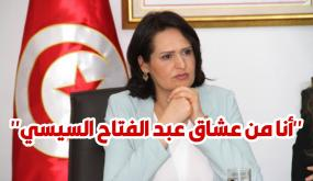 الوزيرة السابقة ماجدولين الشارني : أنا من عشاق عبد الفتاح السيسي