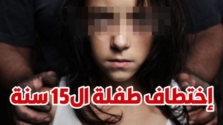 القيروان : إختطاف طفلة عمرها 15 سنة من أمام منزلها (تفاصيل الحادثة)