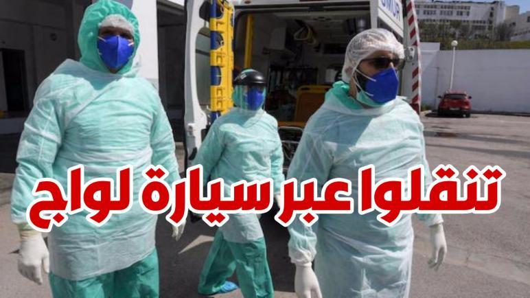 سيدي بوزيد : تنقلوا الي تونس العاصمة بواسطة سيارة اجرى لواج قبل ثبوت اصابتهم بكورونا (التفاصيل)