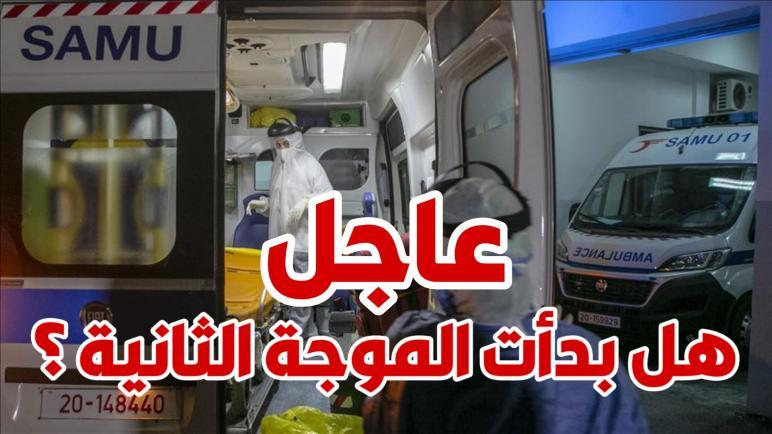 عاجل : وزارة الصحة تعلن عن تسجيل 17 إصابة جديدة منها 16 محلية في عدة ولايات