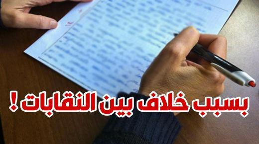 المهدية : توقف إصلاح إمتحانات دورة التدارك للباكالوريا بسبب خلاف بين النقابات (التفاصيل كاملة)