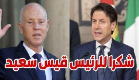 رئيس الوزراء الإيطالي جوزيبي كونتي : شكرا للرئيس التونسي قيس سعيّد