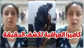 كاميرات المراقبة تكشف حقيقة الاعتداء على محامية داخل مركز الشرطة
