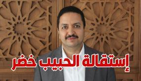 استقالة الحبيب خضر مدير ديوان رئيس مجلس النواب (التفاصيل)
