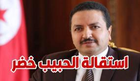 وردنا الآن : استقالة الحبيب خضر مدير ديوان رئيس مجلس النواب (التفاصيل)