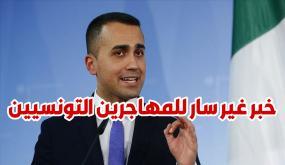 وزير الخارجية الإيطالي لويجي دي مايو يعلن عن خبر غير سار للمهاجرين التونسيين (التفاصيل)