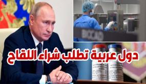 روسيا تعلن رسميا إنتاج الكمية الأولى من لقاح كورونا خلال أسبوعين و دول عربية تطلب شرائه